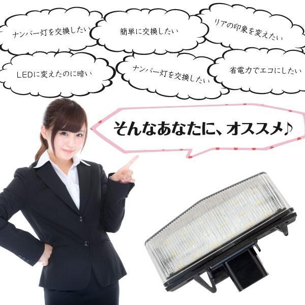 C-HR ライセンスランプ LEDナンバー灯ユニット ZYX10/NGX50 純正LED車 高輝度 81204-76010 クールホワイト 白 (送料無料)|k-o-shop|02