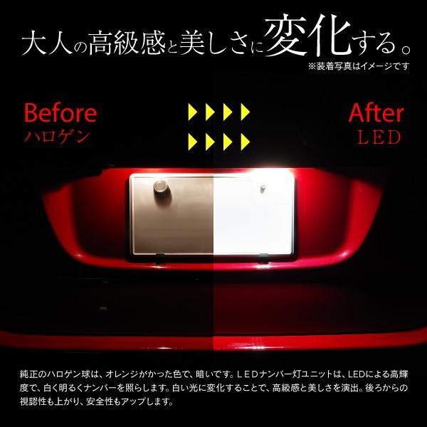 C-HR ライセンスランプ LEDナンバー灯ユニット ZYX10/NGX50 純正LED車 高輝度 81204-76010 クールホワイト 白 (送料無料)|k-o-shop|04