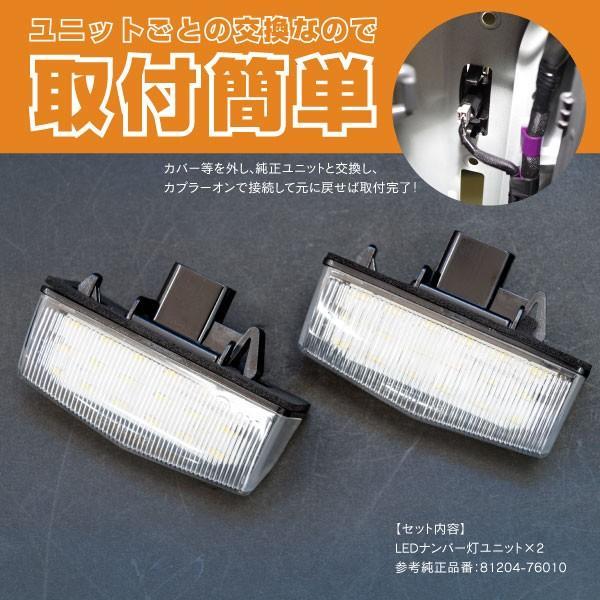 C-HR ライセンスランプ LEDナンバー灯ユニット ZYX10/NGX50 純正LED車 高輝度 81204-76010 クールホワイト 白 (送料無料)|k-o-shop|05