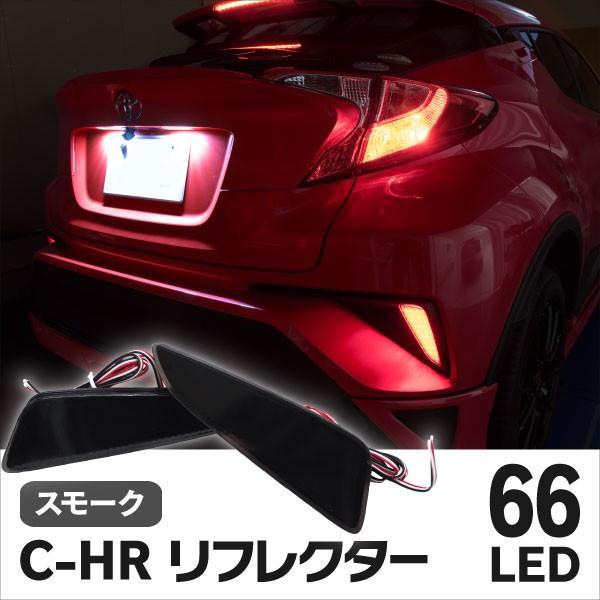 (残り僅か!)C-HR リフレクター  LED ZYX10/NGX50 スモール/ブレーキ連動 66発 高輝度 SMD スモーク 黒 左右セット (送料無料)|k-o-shop