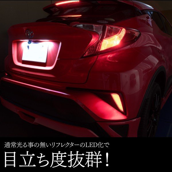 (残り僅か!)C-HR リフレクター  LED ZYX10/NGX50 スモール/ブレーキ連動 66発 高輝度 SMD スモーク 黒 左右セット (送料無料)|k-o-shop|02