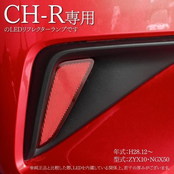 (残り僅か!)C-HR リフレクター  LED ZYX10/NGX50 スモール/ブレーキ連動 66発 高輝度 SMD スモーク 黒 左右セット (送料無料)|k-o-shop|03