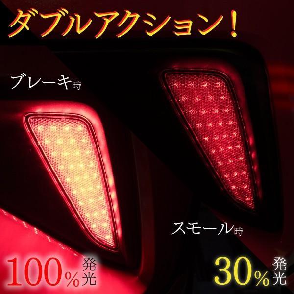 (残り僅か!)C-HR リフレクター  LED ZYX10/NGX50 スモール/ブレーキ連動 66発 高輝度 SMD スモーク 黒 左右セット (送料無料)|k-o-shop|04