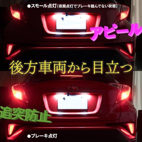 (残り僅か!)C-HR リフレクター  LED ZYX10/NGX50 スモール/ブレーキ連動 66発 高輝度 SMD スモーク 黒 左右セット (送料無料)|k-o-shop|05
