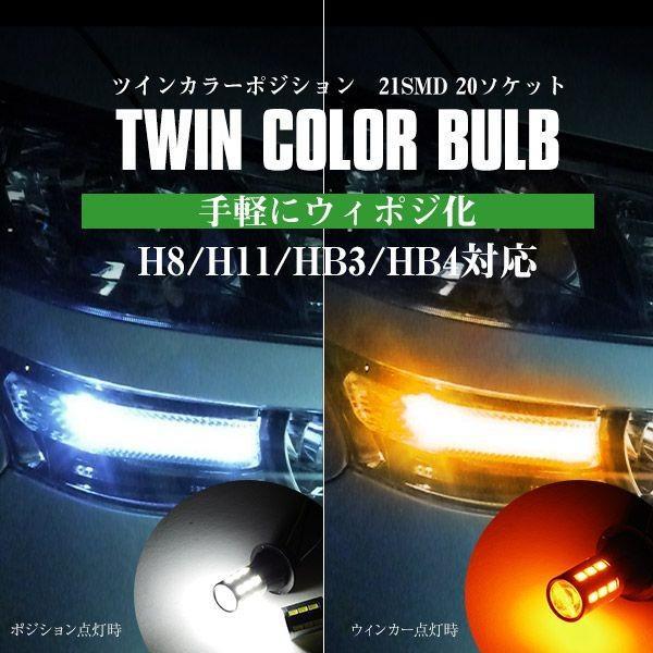 ツインカラー ウインカーポジション ウィポジ ハイパワー 21SMD ホワイト/アンバー 切り替え T20 ラバーソケット k-o-shop