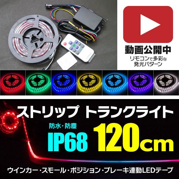 防水LEDテープ