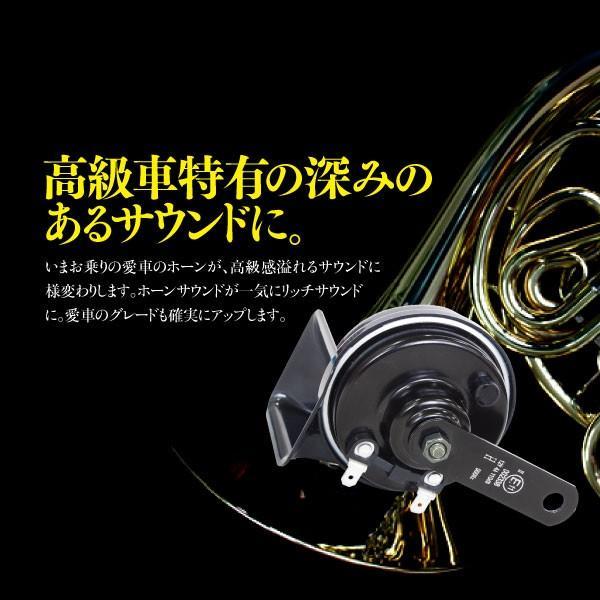 ホーン クラクション ダブルホーン化に レクサス風 プレミアムサウンドホーン 12V車 (送料無料)|k-o-shop|02