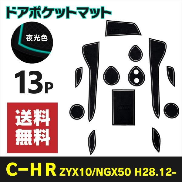 ラバーマット ポケットマット すべり止めマット C-HR ZYX10/NGX50 ドリンクホルダー 専用設計 室内 白/蓄光 13枚セット|k-o-shop