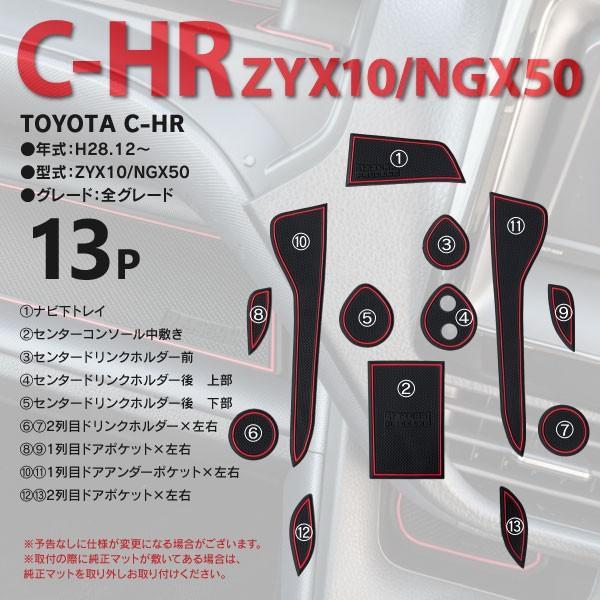 ラバーマット ポケットマット すべり止めマット C-HR ZYX10/NGX50 ドリンクホルダー 専用設計 室内 白/蓄光 13枚セット|k-o-shop|09