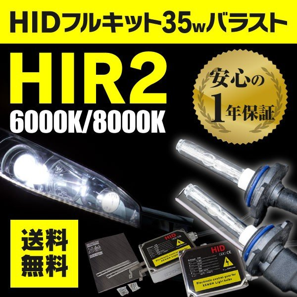 HIDキット C-HR ハロゲン車 HIR2 35W 厚型バラスト 交流式 高品質 6000K 8000K フルセット (送料無料) k-o-shop