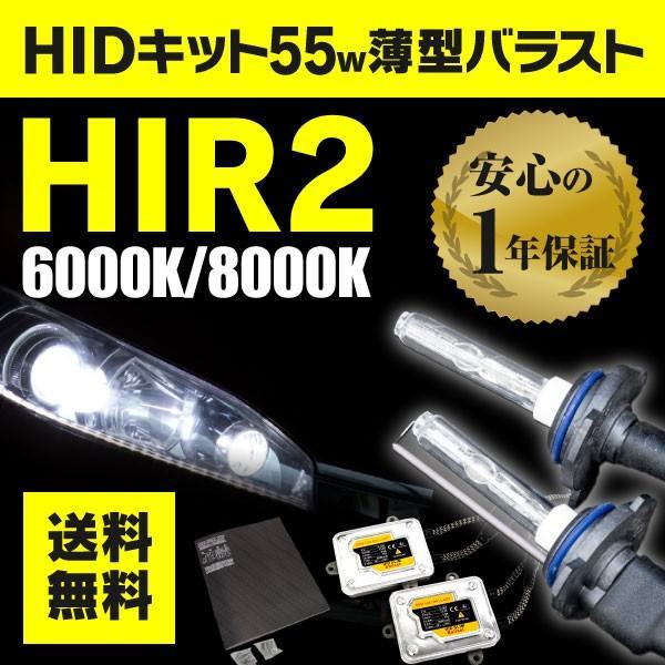 HIDキット C-HR ハロゲン車 HIR2 55W 薄型バラスト 交流式 高品質 6000K 8000K フルセット (送料無料)|k-o-shop