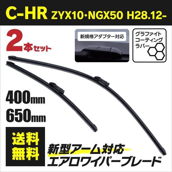 新型エアロワイパー トヨタ C-HR H28.12〜H30.5 ZYX10/NGX50 400mm×650mm 2本セット|k-o-shop