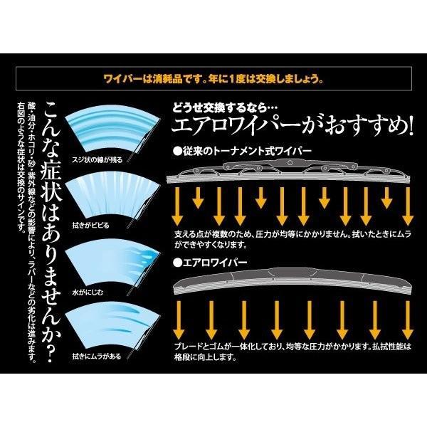エアロワイパー  トヨタ C-HR  ZYX10 NGX50 H30.5〜 グラファイト加工 U字フック 一体型ワイパー 400mm×650mm 2本セット|k-o-shop|02