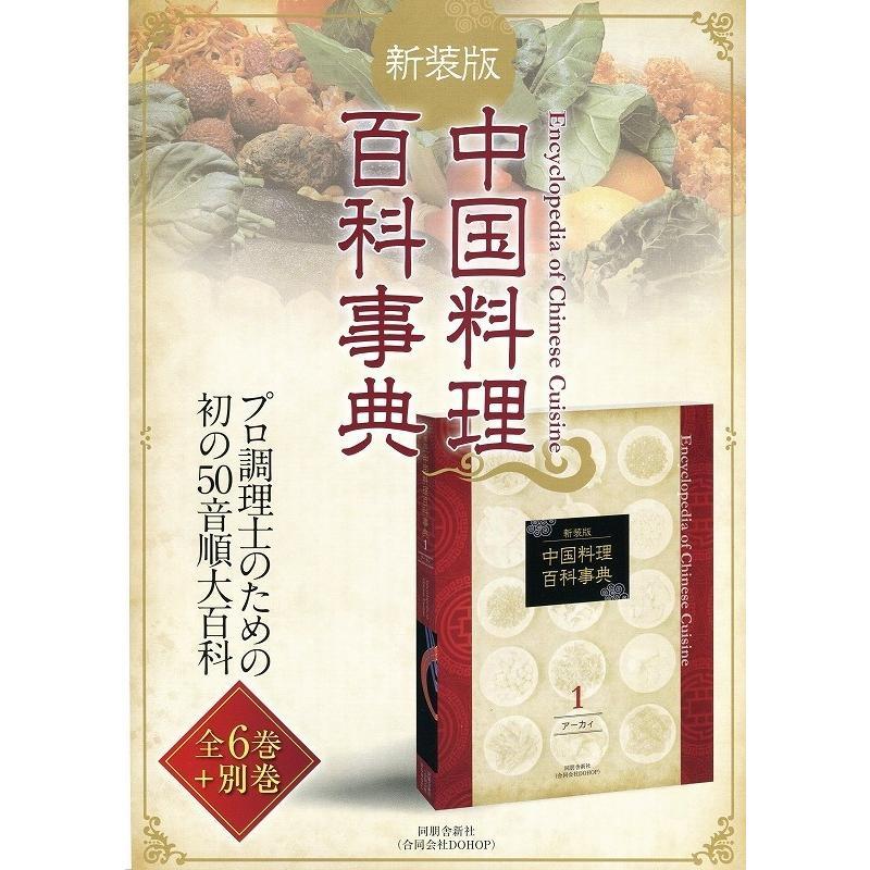 【新装版】中国料理百科事典(全6巻+別巻)|k-oshikiri