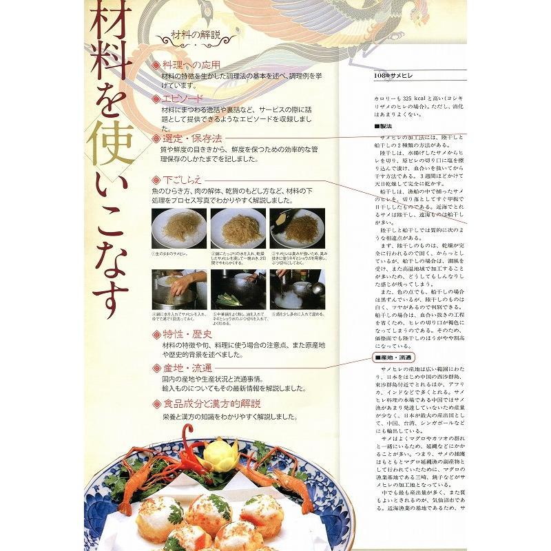 【新装版】中国料理百科事典(全6巻+別巻)|k-oshikiri|03