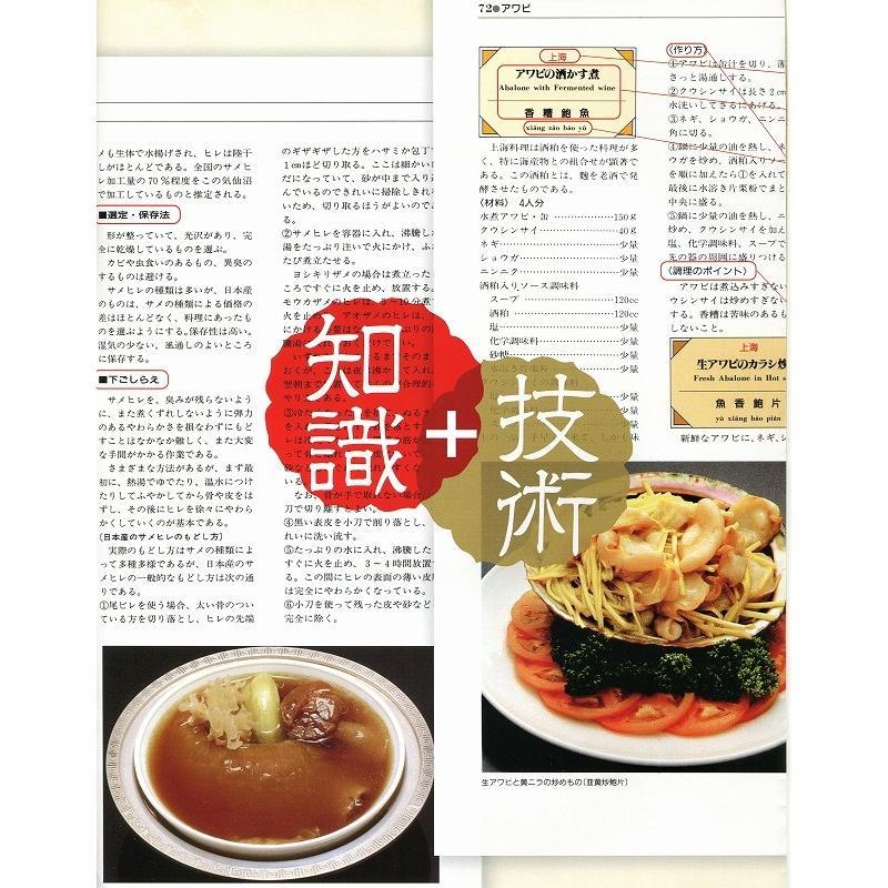 【新装版】中国料理百科事典(全6巻+別巻)|k-oshikiri|04