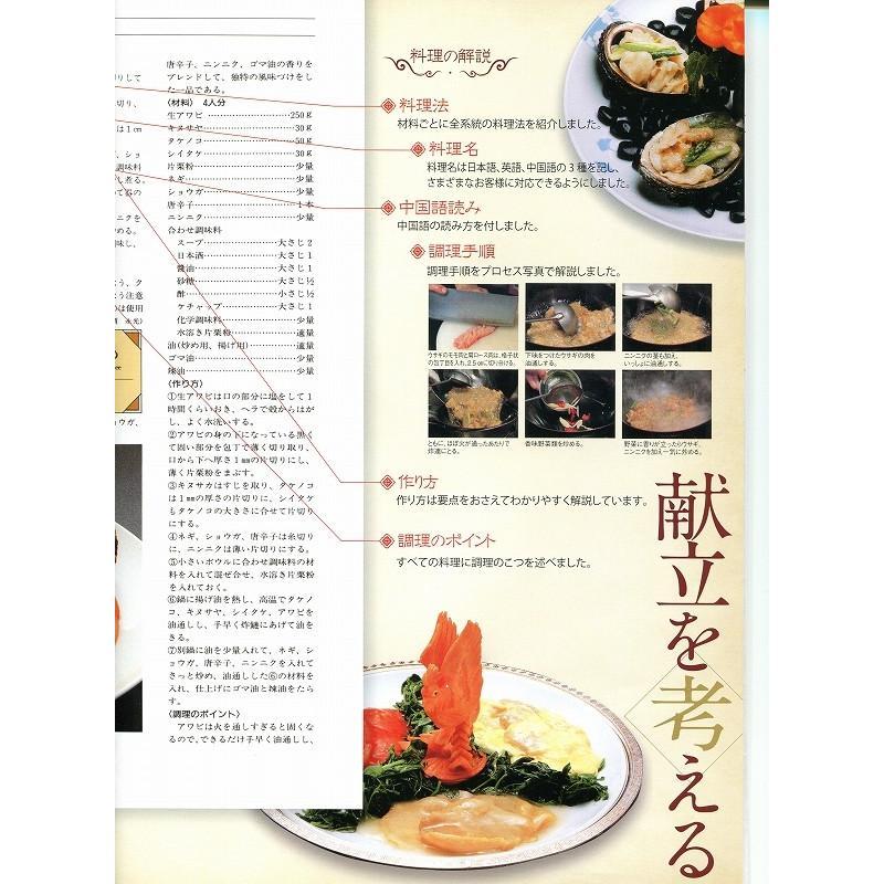 【新装版】中国料理百科事典(全6巻+別巻)|k-oshikiri|05