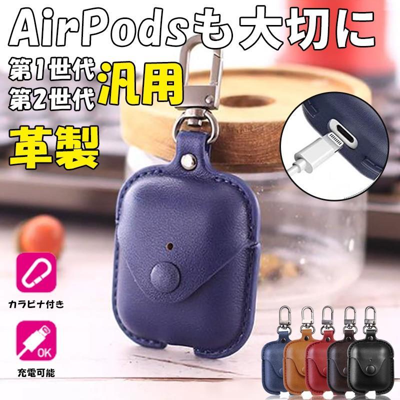 airpods pro ケース レザー風 エアーポッズ ケース airpods2 カバー おしゃれ  AirPods2 ケース アクセサリー イヤホンケース 本革調 カラビナ付き 充電可|k-seiwa-shop