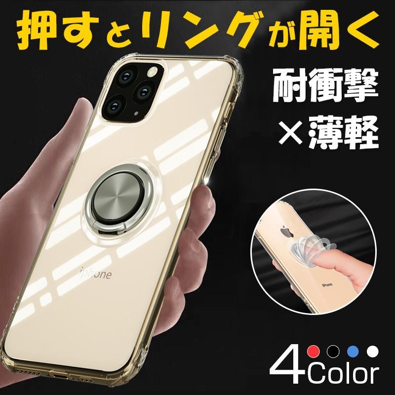 付き iphone11 ケース リング スマホケース iPhone12