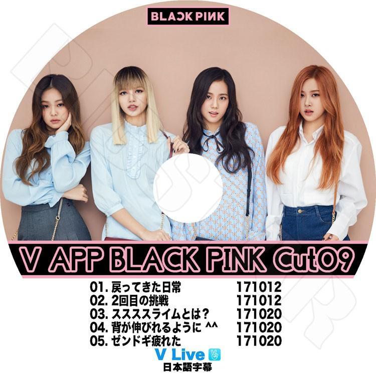 ブラック ピンク ライブ