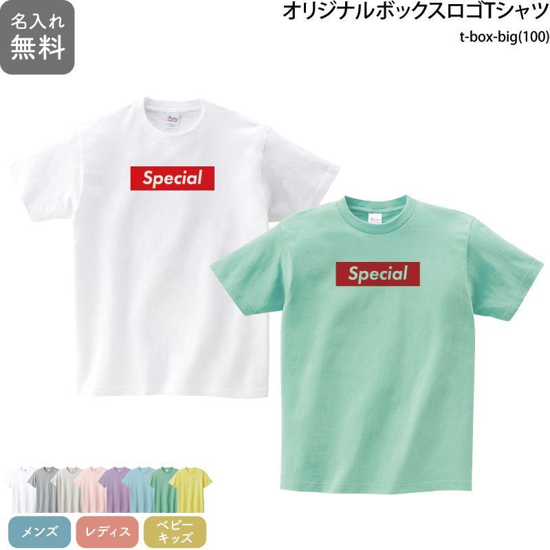 ボックスロゴ  ボックス Tシャツ オリジナルプリント おもしろ 面白 おしゃれ こども キッズ ギフト 親子 ペア お揃い T-BOX-BIG クリックポスト レターパック|k-uniform-m