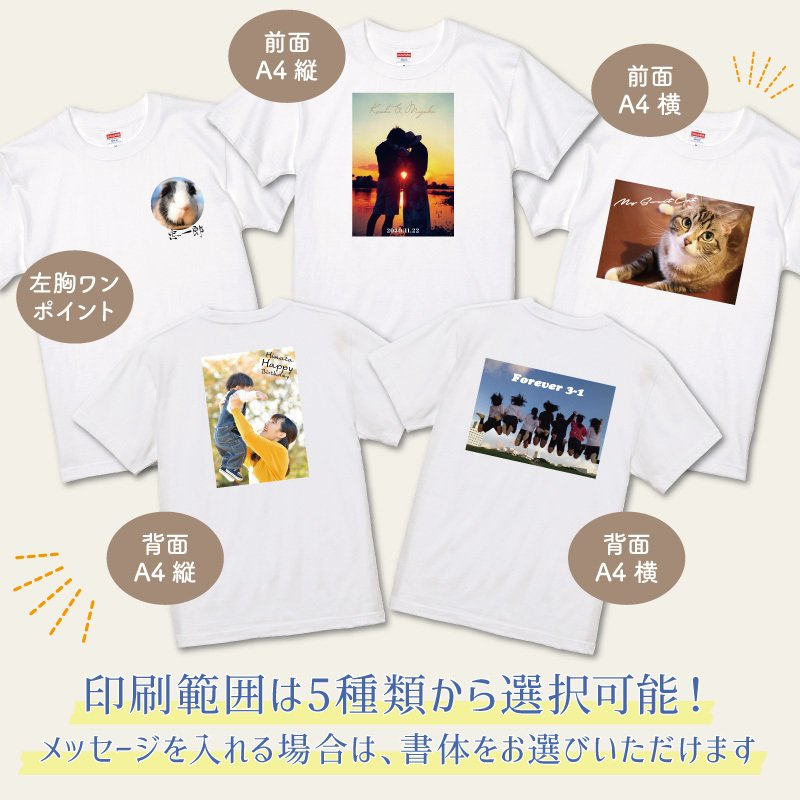 Tシャツ 写真 キッズ メンズ レディース 大きいサイズ オリジナル プリント 画像 アプリ加工済OK 名入れ ギフト プレゼント クリックポスト レターパック|k-uniform-m|02