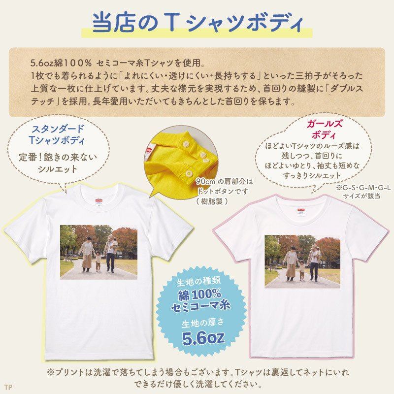 Tシャツ 写真 キッズ メンズ レディース 大きいサイズ オリジナル プリント 画像 アプリ加工済OK 名入れ ギフト プレゼント クリックポスト レターパック|k-uniform-m|06