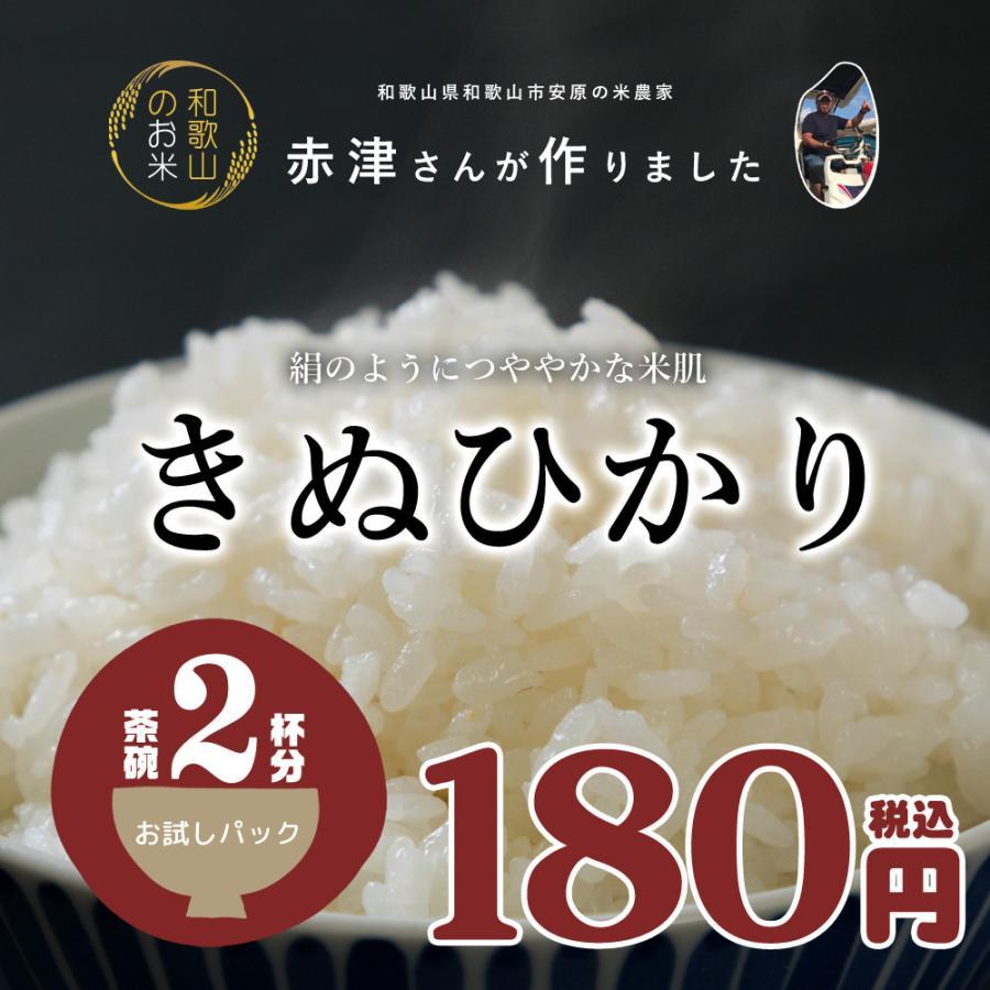 米 お試し 送料無料 和歌山県産 赤津直基さんのキヌヒカリ 150g メール便 ポイント消化 k-yorozuya