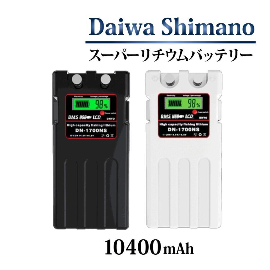 ダイワ シマノ 電動リール用 DN-1700NS スーパーリチウム バッテリー 充電器 セット 14.8V 10400mAh SONYセル k2linksfactory