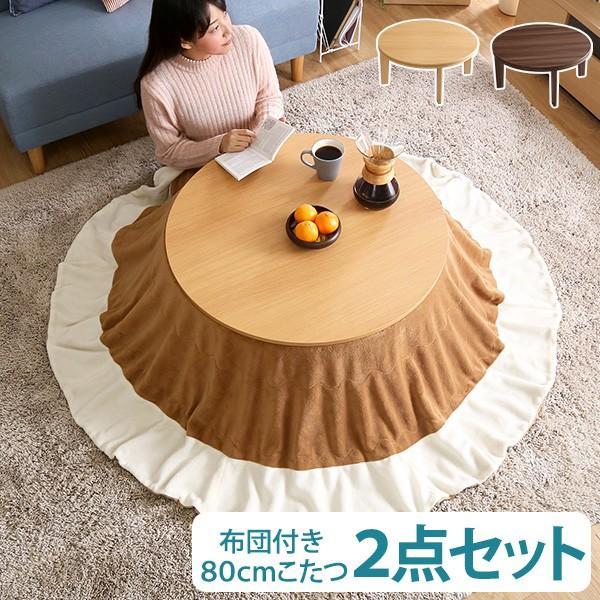 こたつ カジュアルフラットヒーター 布団セットタイプ 80cm幅 丸型 テーブル YOG