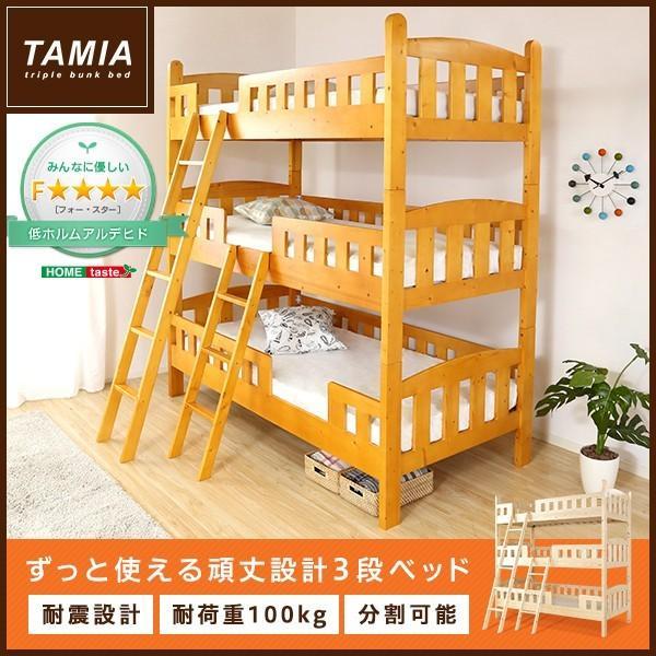 ベッド 3段ベッド すのこベッド シングルベッド 平柱3段ベッド 木製 平柱 YOG 【HL】