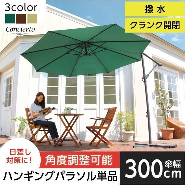 ハンギングパラソル 300cm ガーデン パラソル 300cm ハンギング YOG