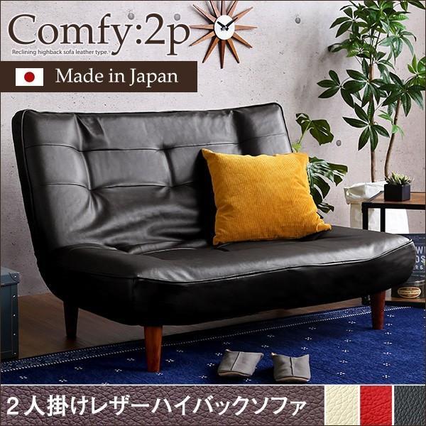 2人掛ハイバックソファ(PVCレザー)ローソファにも、ポケットコイル使用、3段階リクライニング 日本製Comfy-コンフィ- YOG YOG
