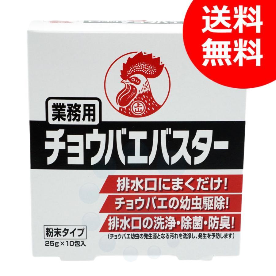 チョウバエ コバエ 駆除 業務用チョウバエバスター 25g×10袋 排水口 洗浄除菌|ka-dotcom