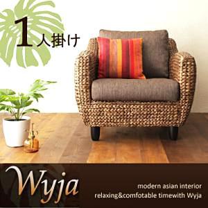アジアンソファ 【Wyja】ウィージャ 【Wyja】ウィージャ 1人掛け SALE セール