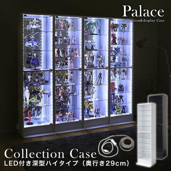 コレクションケース フィギュアケース パレス LED付き セット 深型ハイタイプ 強化ガラス使用 棚 コレクションラック YOG