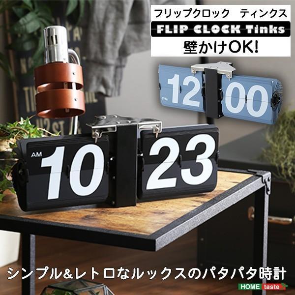 シンプル&レトロデザイン フリップクロック(置き・壁掛け兼用) パタパタ時計Tinks-ティンクス- YOG|ka-grande