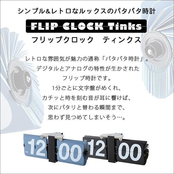 シンプル&レトロデザイン フリップクロック(置き・壁掛け兼用) パタパタ時計Tinks-ティンクス- YOG|ka-grande|05