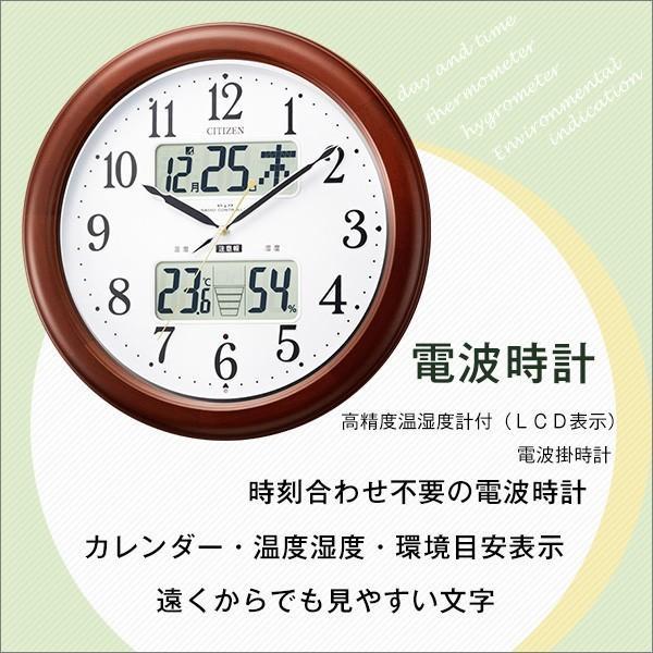 シチズン高精度温湿度計付き掛け時計(電波時計)カレンダー表示 夜間自動点灯 メーカー保証1年|インフォームナビEX YOG|ka-grande|04