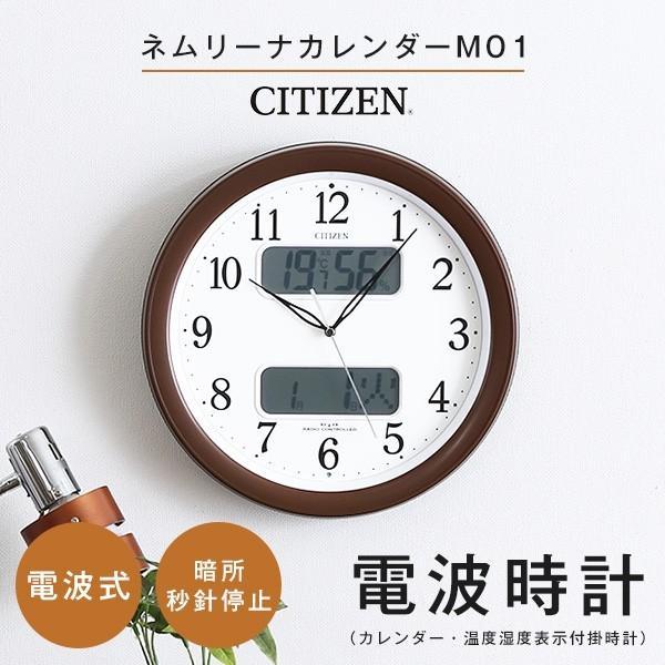 シチズン掛け時計(電波時計)カレンダー・温度湿度表示 メーカー保証1年|ネムリーナカレンダーM01 YOG|ka-grande