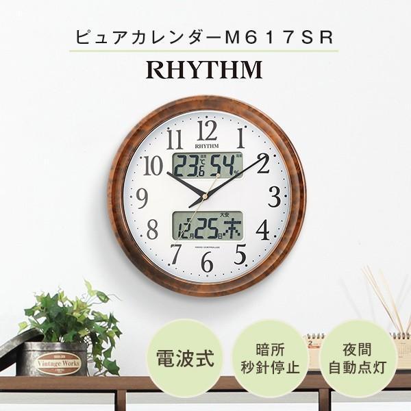 湿度計付き掛け時計(電波時計)カレンダー表示 暗所秒針停止 夜間自動点灯 メーカー保証1年|ピュアカレンダーM617SR YOG|ka-grande