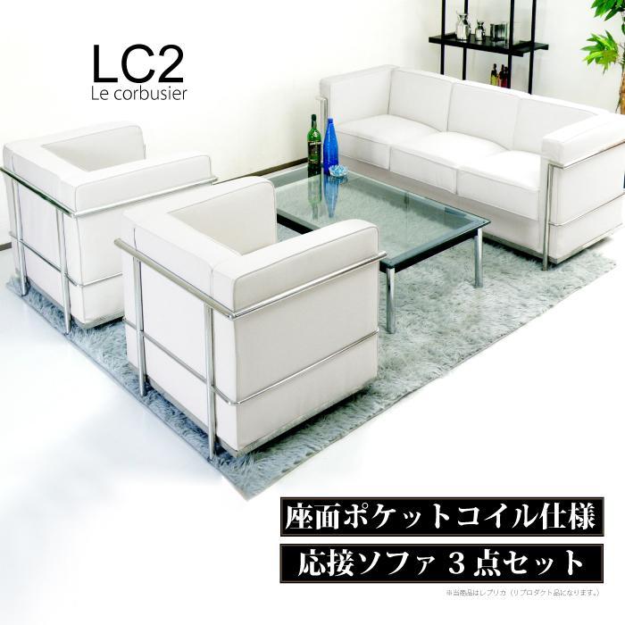 ル・コルビュジェLe CorbusierLC2-grand CorbusierLC2-grand comfort-レプリカ仕様応接ソファー3点セット応接3点セットソファセットホワイト白