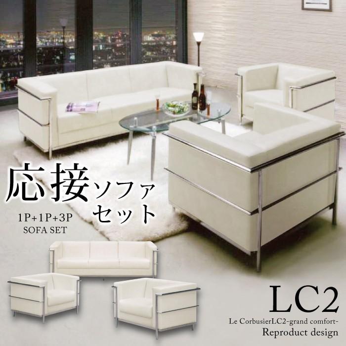応接ソファー3点セット ル・コルビュジェLe CorbusierLC2-grand CorbusierLC2-grand comfort-レプリカ仕様 応接3点セット ソファセット 合皮PUレザー張り アイボリー