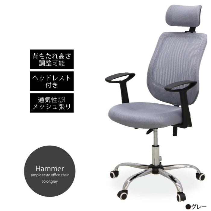 椅子 いす いす イス 背もたれ高さ調整可能 ヘッドレスト付き オフィスチェアー 通気性◎ メッシュチェアー ガス圧昇降式 事務椅子 キャスター付き グレー