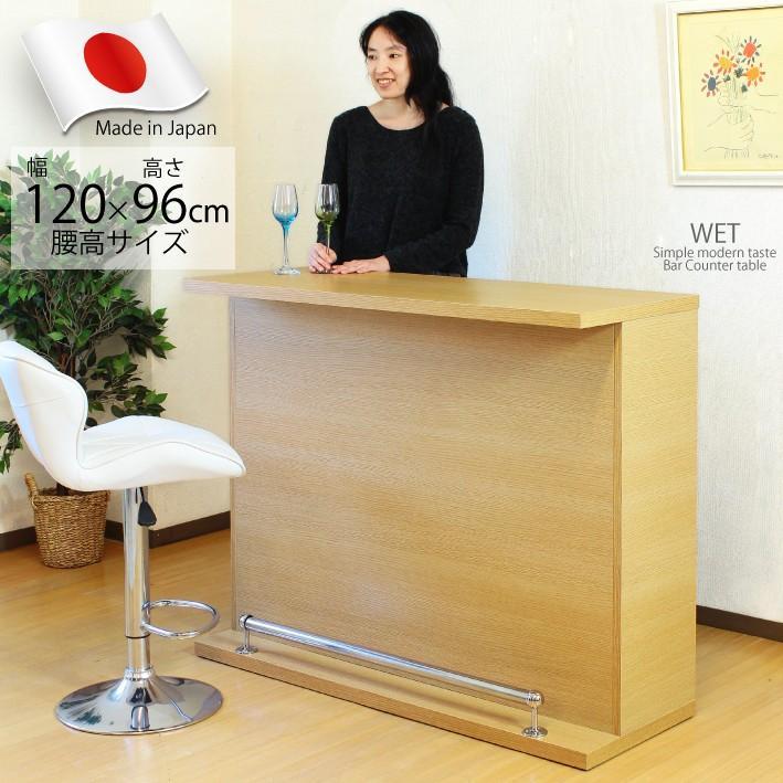 バーカウンター 高さ96cm 高さ96cm 珍しい腰高サイズ 幅120cm 棚板調節可能な可動棚 テーブルキッチンカウンター食器棚台所収納 業務用 ナチュラル