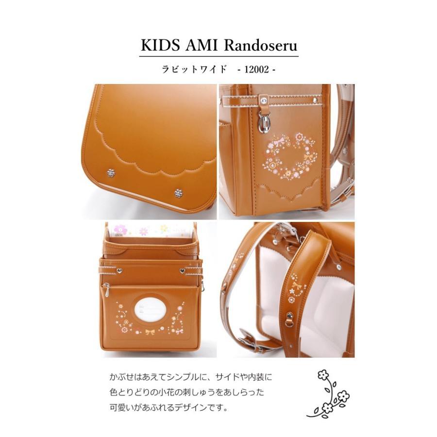 2022 キッズアミ ランドセル ラビットワイド 女の子 12002 クラリーノF  可愛い お花の刺繍 日本製 A4フラットファイル対応 学習院型 6年保証 kaban-kimura 03