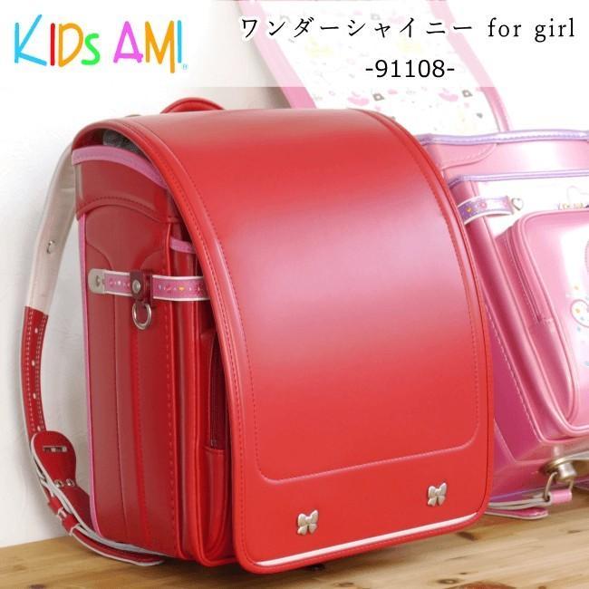 2022 キッズアミ ランドセル ワンダーシャイニー 女の子 91108 クラリーノ 日本製 A4フラットファイル対応 フラットキューブ型 6年保証 シンプル 可愛い|kaban-kimura