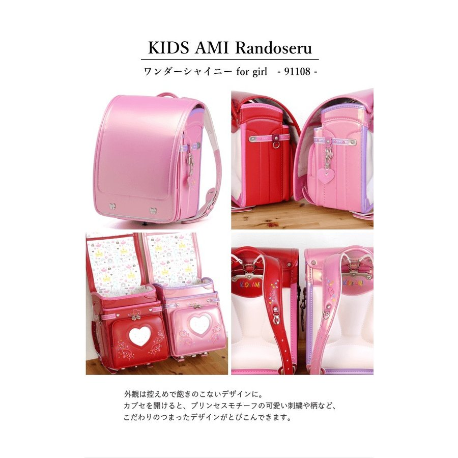 2022 キッズアミ ランドセル ワンダーシャイニー 女の子 91108 クラリーノ 日本製 A4フラットファイル対応 フラットキューブ型 6年保証 シンプル 可愛い|kaban-kimura|04