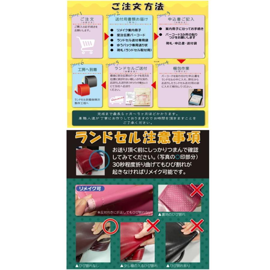 ランドセルリメイク 選べる6点セット ペンケース キーケース メガネケース 通帳ケース コインケース 6年間の思い出のランドセルをこれからも使える思い出の品へ|kabanaskal|19