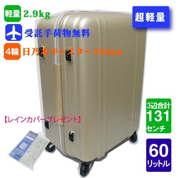 送料無料 siffler ZEROGRA シフレ ゼログラ ZER2088-56 超軽量スーツケース マットゴールド 無料受託手荷物サイズ 透明スーツケースカバーつき